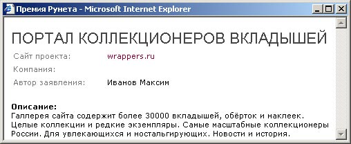 http://wrappers.ru/files.php?file=2390